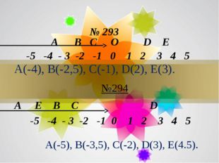 № 293 -5 -4 - 3 -2 -1 0 1 2 3 4 5 A B C O D E А(-4), В(-2,5), С(-1), D(2), Е