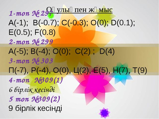 Оқулықпен жұмыс 1-топ № 297 A(-1); B(-0.7); C(-0.3); O(0); D(0.1); E(0.5); F(...