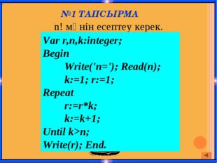 №1 ТАПСЫРМА n! мәнін есептеу керек. . Var r,n,k:integer; Begin Write('n=');