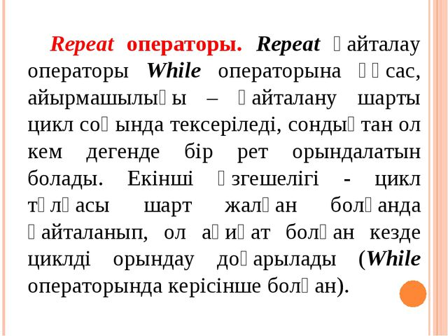 Repeat операторы. Repeat қайталау операторы Whіle операторына ұқсас, айырмаш...