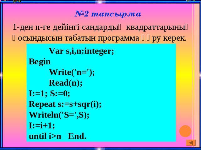 1-ден n-ге дейінгі сандардың квадраттарының қосындысын табатын программа құр...