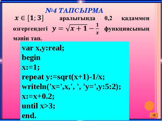 №4 ТАПСЫРМА var x,y:real; begin x:=1; repeat y:=sqrt(x+1)-1/x; writeln('x=',x...