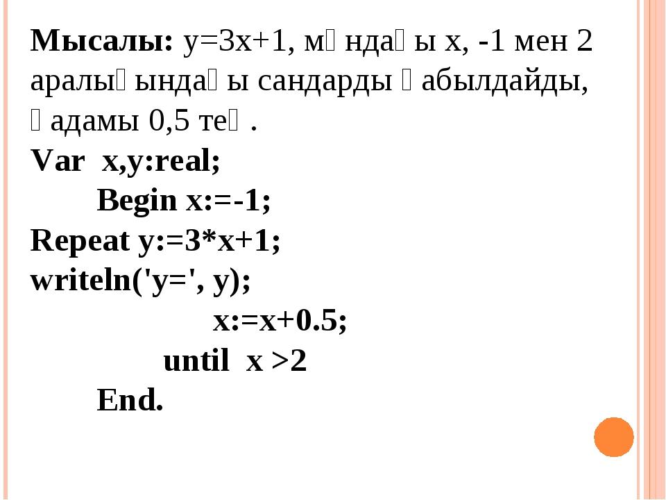 Мысалы: у=3x+1, мұндағы х, -1 мен 2 аралығындағы сандарды қабылдайды, қадамы...