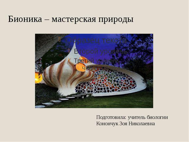 Бионика – мастерская природы Подготовила: учитель биологии Конончук Зоя Никол...