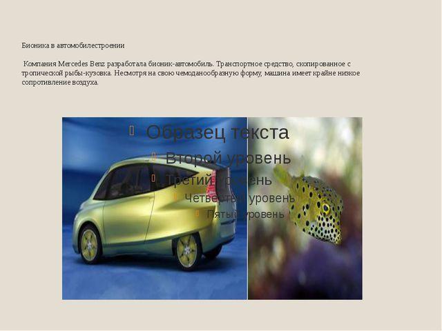 Бионика в автомобилестроении Компания Mercedes Benz разработала бионик-автомо...