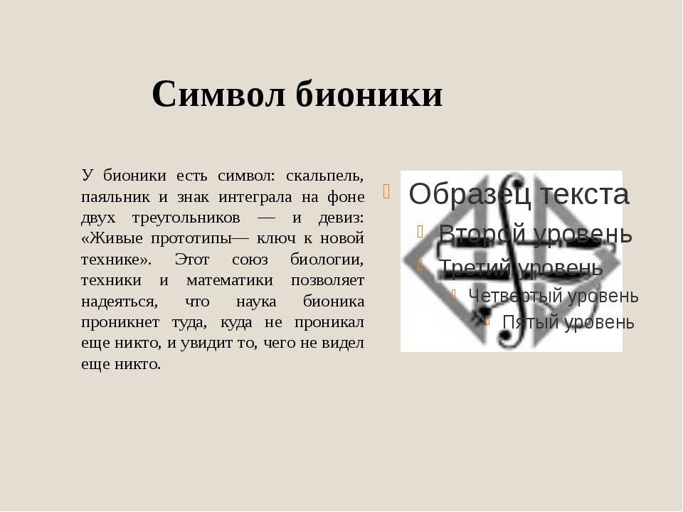Символ бионики У бионики есть символ: скальпель, паяльник и знак интеграла на...