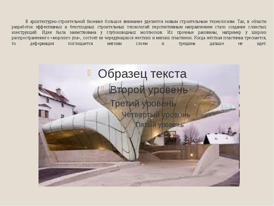 В архитектурно-строительной бионике большое внимание уделяется новым строите...