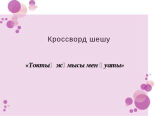 Кроссворд шешу «Токтың жұмысы мен қуаты»