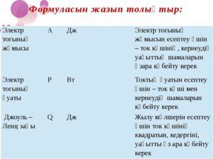 Формуласын жазып толықтыр: Электр тогының жұмысы A Дж Электр тогының жұмысын
