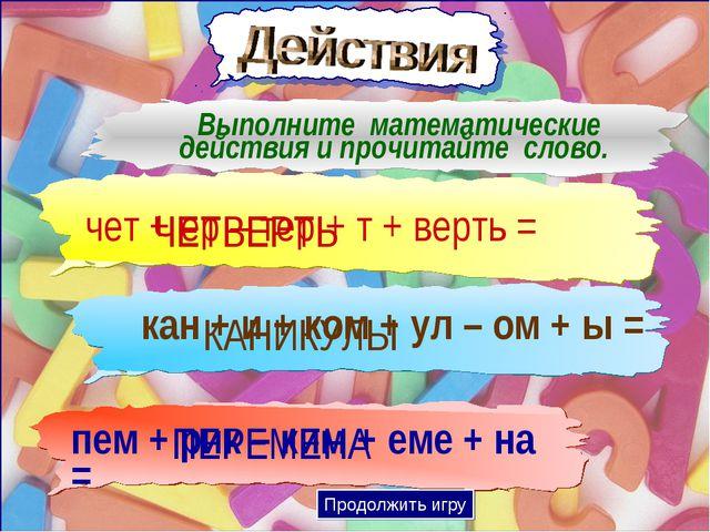 Выполните математические действия и прочитайте слово. кан + и + ком + ул – о...