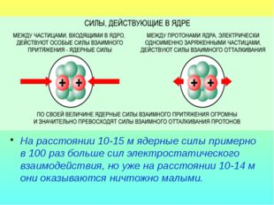 На расстоянии 10-15 м ядерные силы примерно в 100 раз больше сил электростати