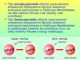 При альфа-распаде одного химического элемента образуется другой элемент, кото