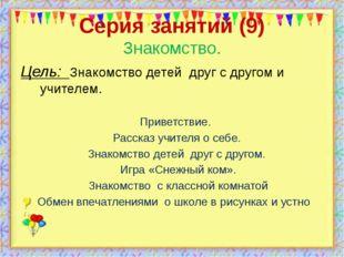 Серия занятий (9) Знакомство. Цель: Знакомство детей друг с другом и учителе