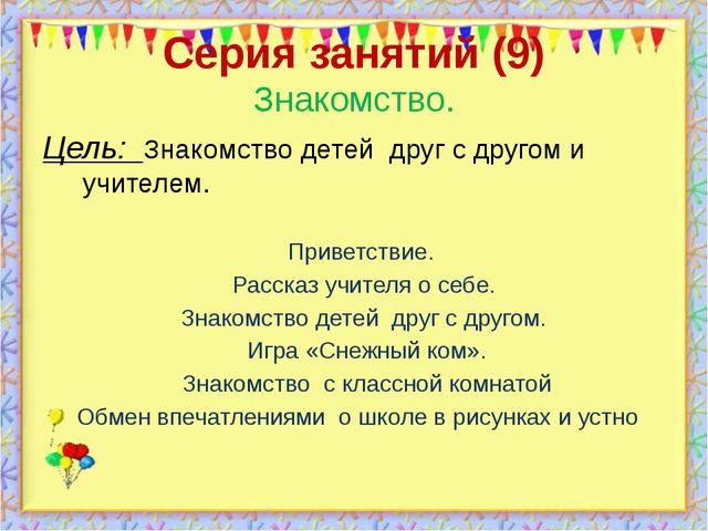 Серия занятий (9) Знакомство. Цель: Знакомство детей друг с другом и учителе...