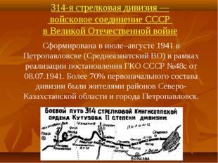 314-я стрелковая дивизия — войсковое соединение СССР в Великой Отечественной