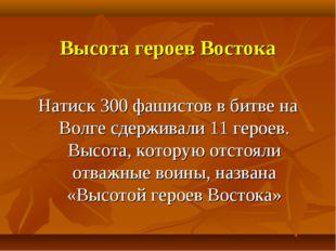 Высота героев Востока Натиск 300 фашистов в битве на Волге сдерживали 11 геро