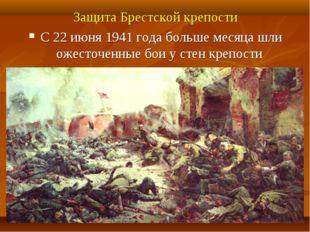 Защита Брестской крепости С 22 июня 1941 года больше месяца шли ожесточенные