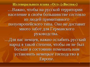 Из генерального плана «Ост» («Восток») …Важно, чтобы на русской территории на