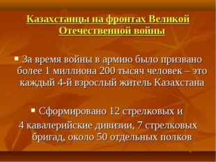 Казахстанцы на фронтах Великой Отечественной войны За время войны в армию бы