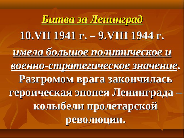 Битва за Ленинград 10.VII 1941 г. – 9.VIII 1944 г. имела большое политическое...