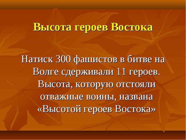 Высота героев Востока Натиск 300 фашистов в битве на Волге сдерживали 11 геро...