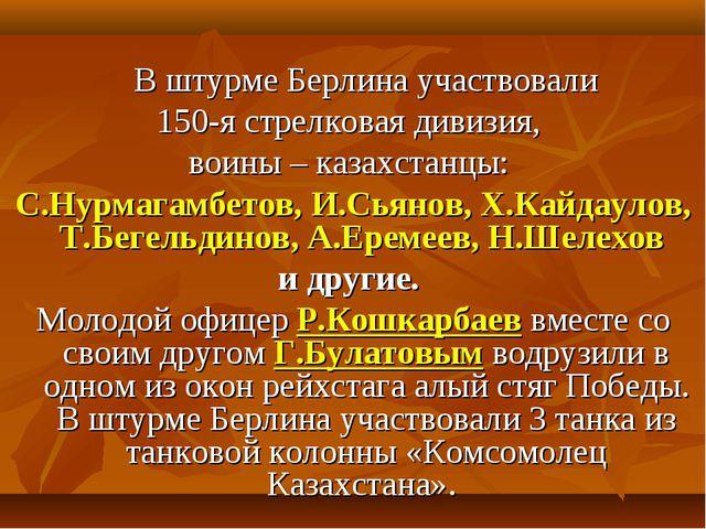 В штурме Берлина участвовали 150-я стрелковая дивизия, воины – казахстанцы:...