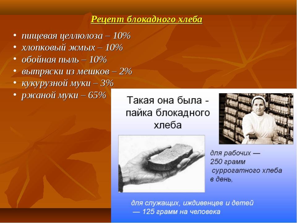 Рецепт блокадного хлеба пищевая целлюлоза – 10% хлопковый жмых – 10% обойная...