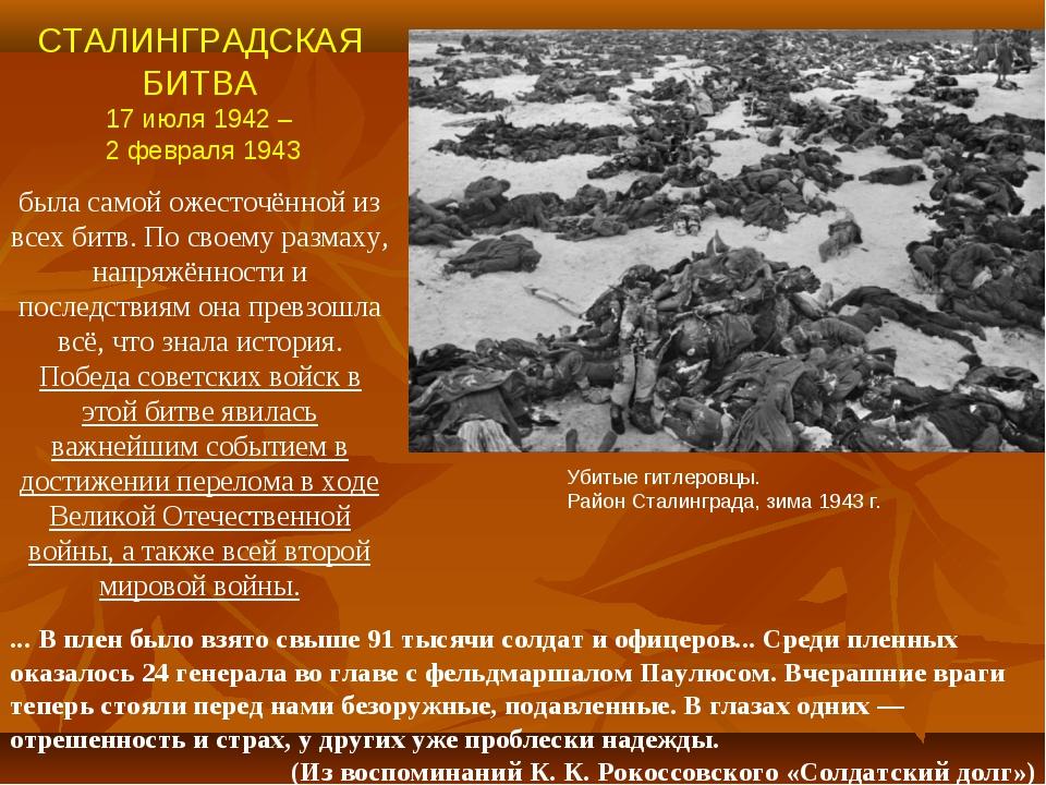 СТАЛИНГРАДСКАЯ БИТВА 17 июля 1942 – 2 февраля 1943 была самой ожесточённой из...