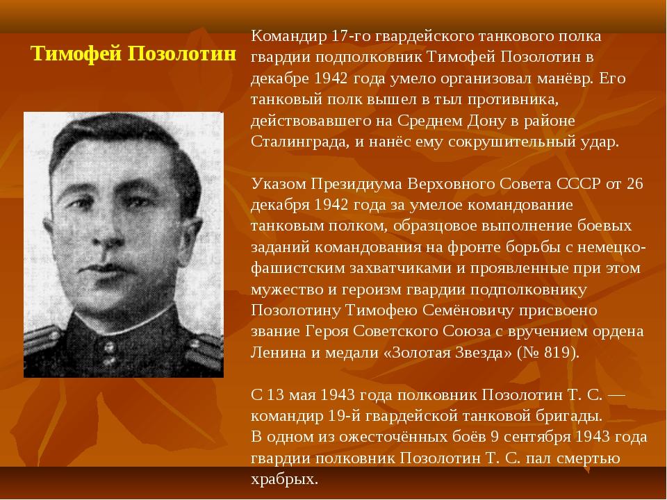 Командир 17-го гвардейского танкового полка гвардии подполковник Тимофей Поз...