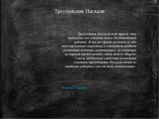 Треугольник Паскаля «Треугольник Паскаля так прост, что выписать его сможет д
