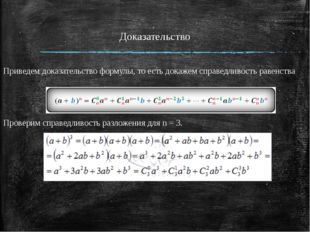 Доказательство Приведемдоказательство формулы, то есть докажем справедливост