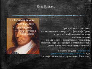 Блез Паскаль Блез Паска́ль— французский математик, физик-механик, литератор