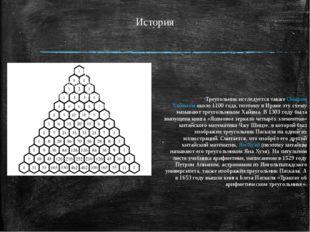 История Треугольник исследуется такжеОмаром Хайямомоколо1100 года, поэтом
