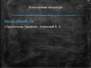 Используемая литература http://ru.wikipedia.org/ «Треугольник Паскаля» Успен