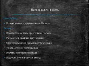 Цель и задачи работы Цель работы: Познакомиться с треугольником Паскаля Задач