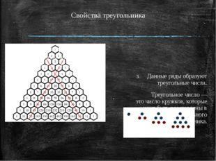 Свойства треугольника Данные ряды образуют треугольные числа. Треугольное чис