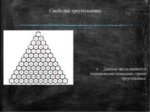 Свойства треугольника Данные числа являются порядковыми номерами строки треуг