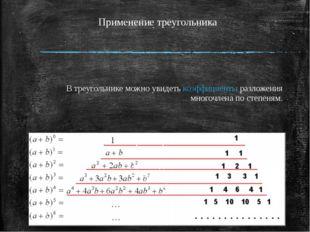 В треугольнике можно увидеть коэффициенты разложения многочлена по степеням.