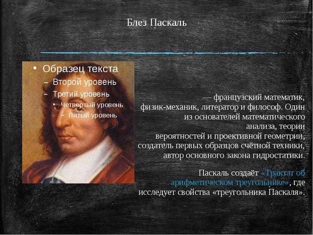 Блез Паскаль Блез Паска́ль— французский математик, физик-механик, литератор...