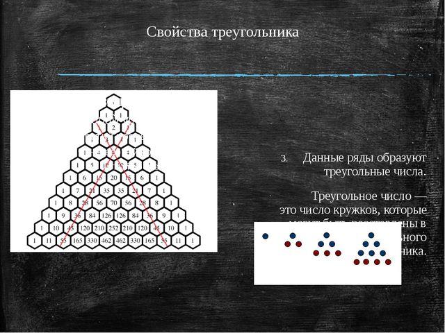 Свойства треугольника Данные ряды образуют треугольные числа. Треугольное чис...