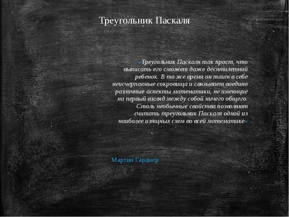 Треугольник Паскаля «Треугольник Паскаля так прост, что выписать его сможет д...