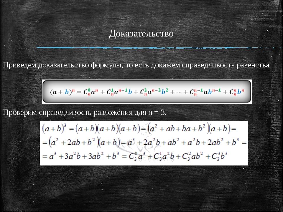 Доказательство Приведемдоказательство формулы, то есть докажем справедливост...