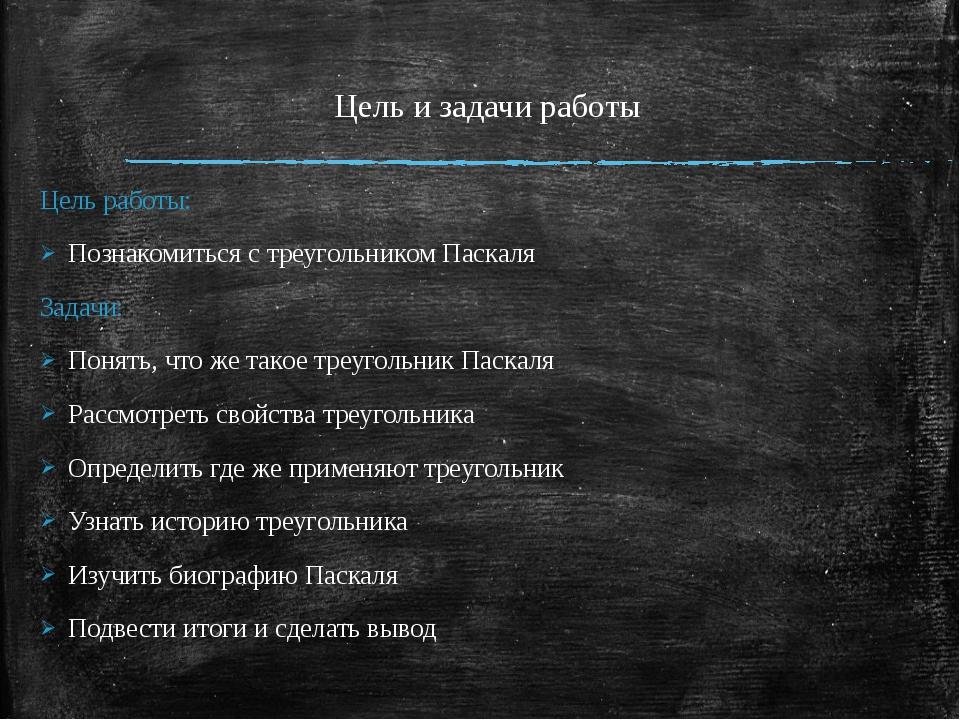 Цель и задачи работы Цель работы: Познакомиться с треугольником Паскаля Задач...