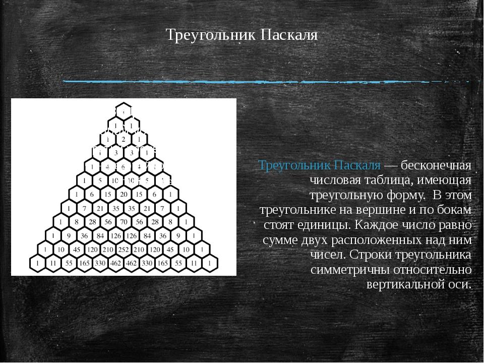 Треугольник Паскаля Треугольник Паскаля — бесконечная числовая таблица, имеющ...