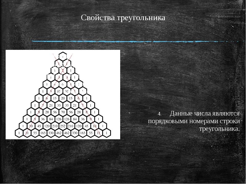 Свойства треугольника Данные числа являются порядковыми номерами строки треуг...