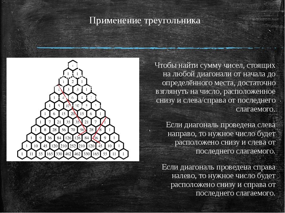Применение треугольника Чтобы найти сумму чисел, стоящих на любой диагонали о...