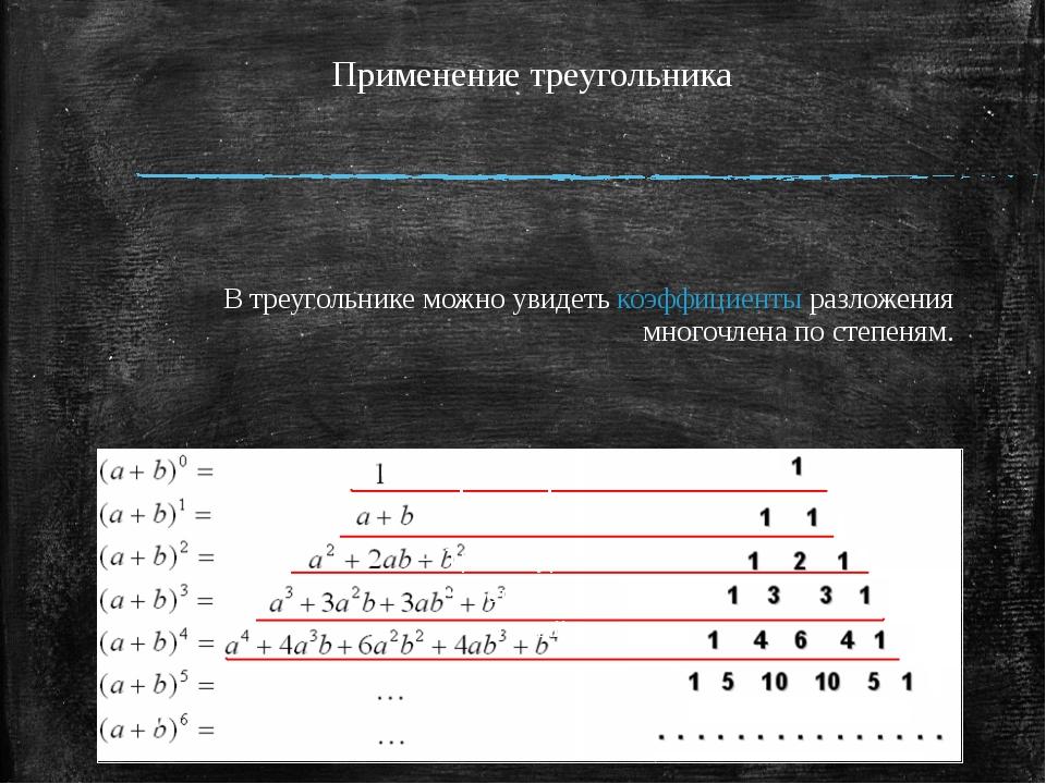 В треугольнике можно увидеть коэффициенты разложения многочлена по степеням....