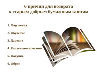 6 причин для возврата к старым добрым бумажным книгам 1. Ощущения 2. Обучение