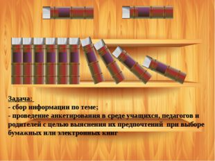 Задача: - сбор информации по теме; - проведение анкетирования в среде учащихс