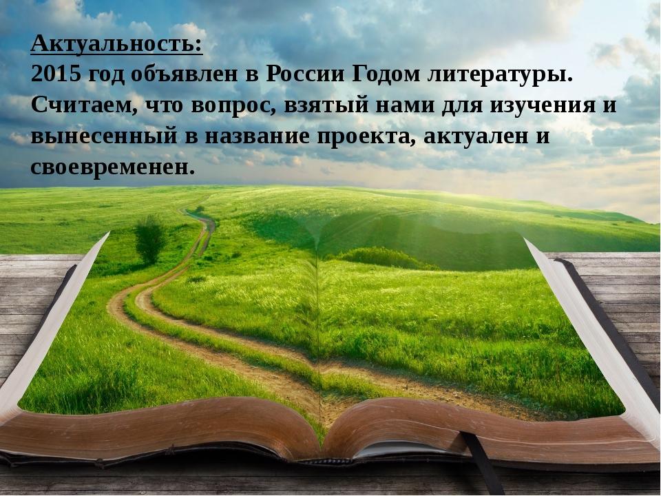 Актуальность: 2015 год объявлен в России Годом литературы. Считаем, что вопро...